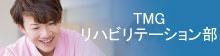 TMGリハビリテーション部HP