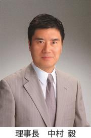 理事長 中村毅