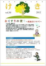 東所沢病院広報誌 けやき(30)