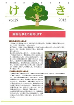 東所沢病院広報誌 けやき(27)