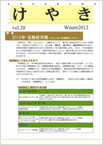 東所沢病院広報誌 けやき(28)