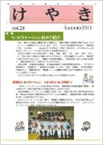 東所沢病院広報誌 けやき(26)