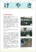 東所沢病院広報誌 けやき(25)