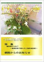 東所沢病院広報誌 けやき(24)