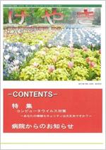 東所沢病院広報誌 けやき(22)
