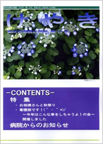 東所沢病院広報誌 けやき(19)