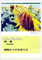 東所沢病院広報誌 けやき(16)