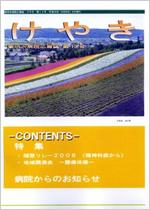 東所沢病院広報誌 けやき(15)