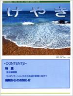 東所沢病院広報誌 けやき(12)