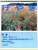 東所沢病院広報誌 けやき(10)