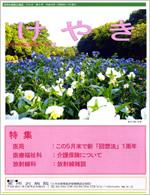 東所沢病院広報誌 けやき(9)