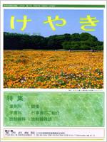 東所沢病院広報誌 けやき(7)