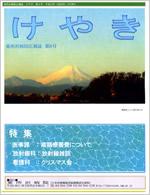 東所沢病院広報誌 けやき(6)