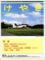 東所沢病院広報誌 けやき(5)