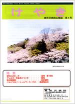 東所沢病院広報誌 けやき(4)