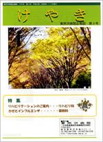 東所沢病院広報誌 けやき(3)