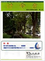 東所沢病院広報誌 けやき(2)