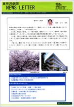 東所沢病院広報誌 けやき(1)