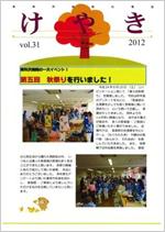 東所沢病院広報誌 けやき(31)