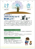 東所沢病院広報誌 けやき(32)